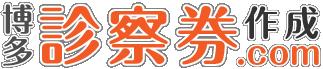 福岡博多の診察券印刷・作成専門サービス | 診察券作成福岡.com